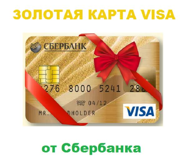 золотая карта сбербанка виза